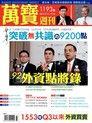 萬寶週刊 第1193期 2016/09/09