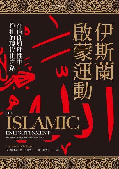伊斯蘭啟蒙運動