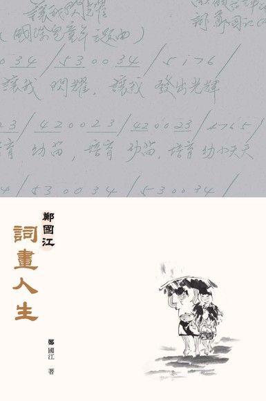 鄭國江詞畫人生(第二版)