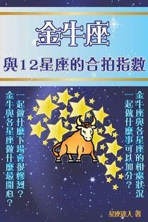 金牛座 與12星座的合拍指數