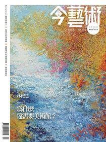 典藏今藝術 03月號/2015 第270期