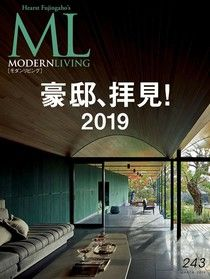 MODERN LIVING No.243【日文版】