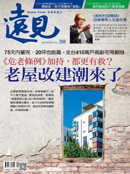 遠見雜誌 08月號/2019年 第398期