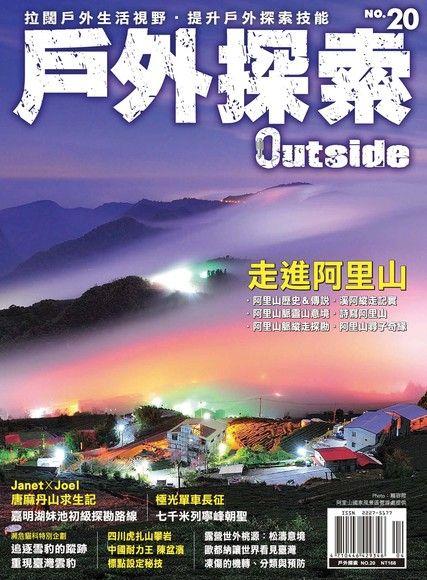 戶外探索Outside雙月刊 04月號/2015年 第20期