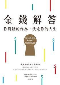 【电子书】金錢解答