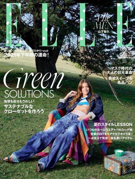 ELLE 2021年07月號 【日文版】