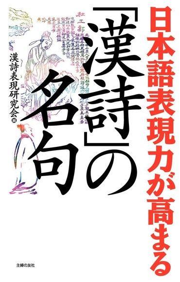 增加日文表現能力 「唐詩」的名句