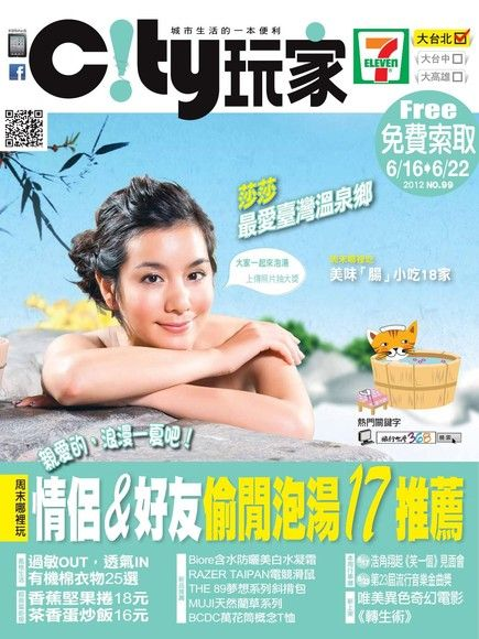 City玩家周刊-台北 第99期
