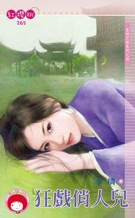 狂戲俏人兒【皇城花嫁系列之四】(限)