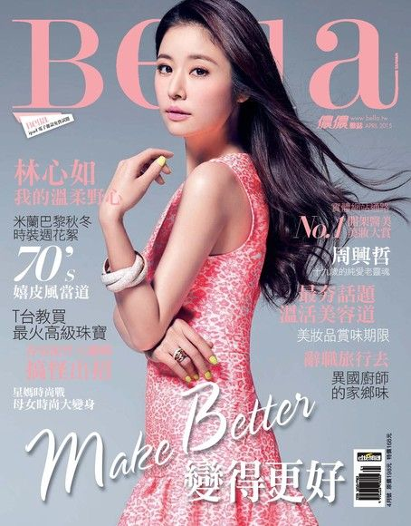 bella儂儂 04月號/2015 第371期 本刊