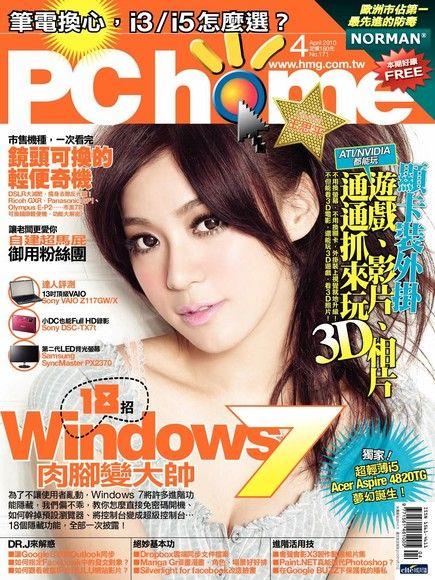 PC home 電腦家庭 04月號/2010 第171期