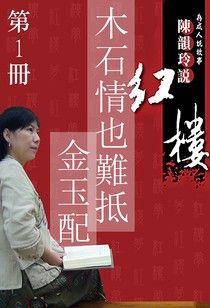 陳韻琳說紅樓《木石情也難抵金玉配》第1冊【有聲書】