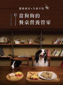當狗狗的餐桌營養管家