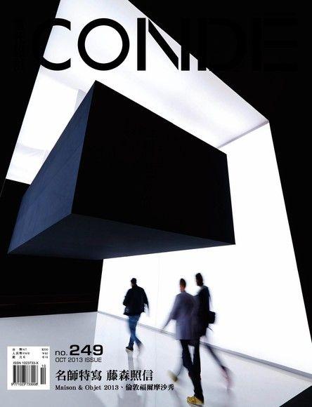 CONDE當代設計雜誌 10月號/2013 第249期