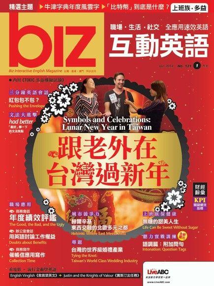 biz互動英語 01月號/2014 第121期