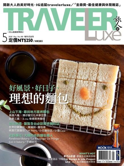 TRAVELER luxe旅人誌 05月號/2020 第180期
