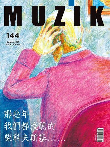 MUZIK古典樂刊 08月號/2019 第144期