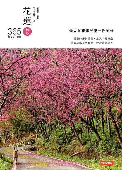 花蓮365:秋冬篇
