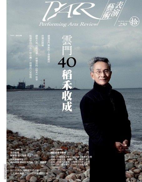 PAR 表演藝術 10月號/2013 第250期