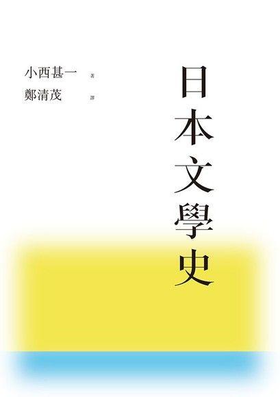 日本文學史