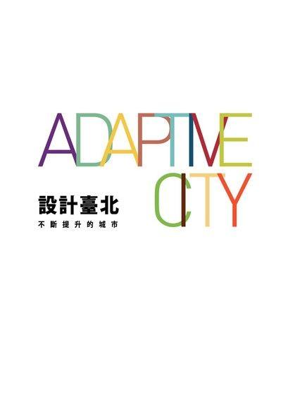 ADAPTIVE CITY:設計臺北.不斷提升的城市