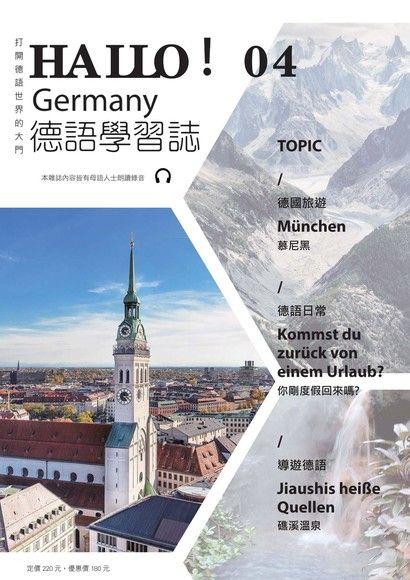 HALLO!Germany德語學習誌 第04期