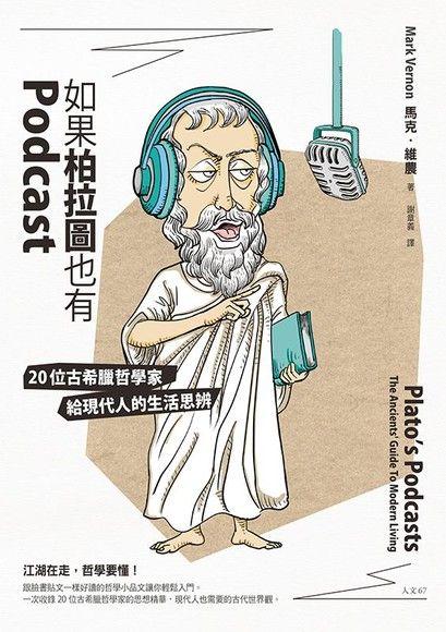 如果柏拉圖也有Podcast:20位古希臘哲學家給現代人
