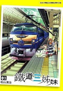 鐵道三姊妹 (1)