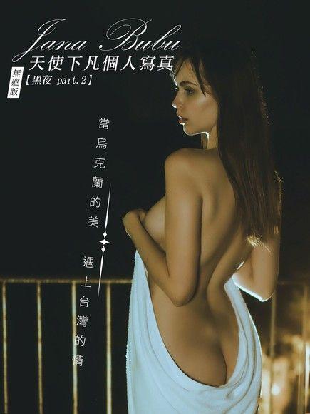 Jana Bubu - 天使下凡個人寫真 【黑夜- 無遮 part 2】