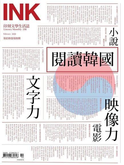 印刻文學生活誌 02月號/2020 第198期
