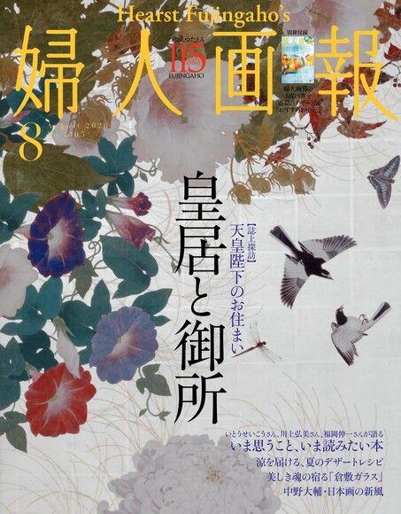 婦人畫報 2020年08月號 【日文版】