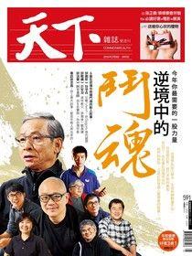 天下雜誌 第591期 2016/02/03