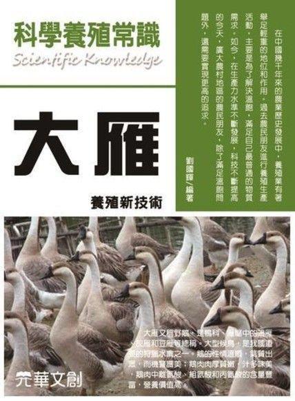 科學養殖常識:大雁養殖新技術
