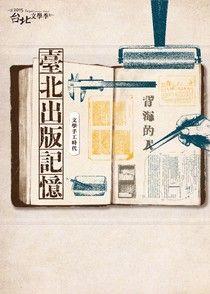 臺北出版記憶