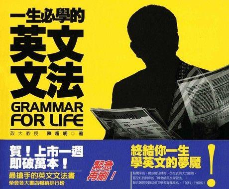 一生必學的英文文法(平裝)