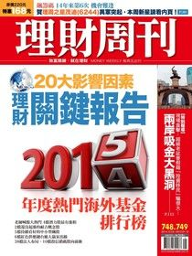 理財周刊 第748期+第749期 2014/12/25