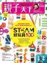 親子天下雜誌 07月號/2017 第91期