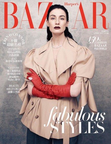 Harper's BAZAAR 326期/2017年 4月號