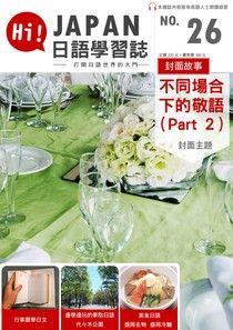 HI!JAPAN日語學習誌 09月號 2017 第26期