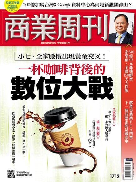 商業周刊 第1712期 2020/09/02