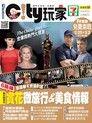 City玩家周刊-台北 第83期
