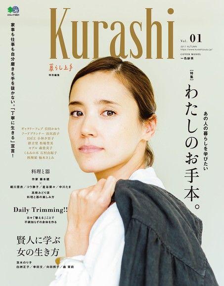 Kurashi Vol.01 【日文版】