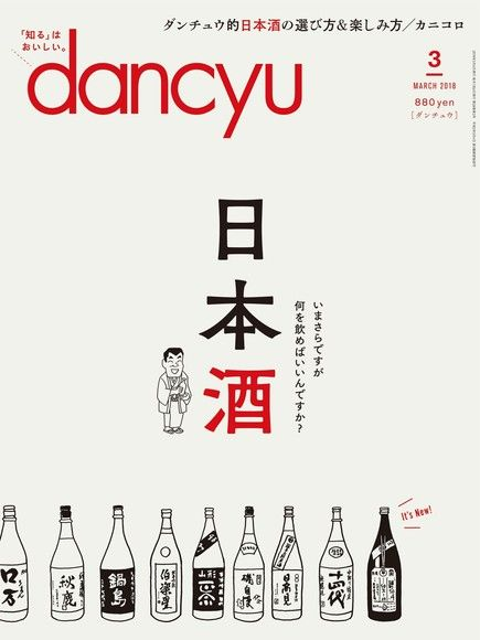 dancyu 2018年3月號 【日文版】
