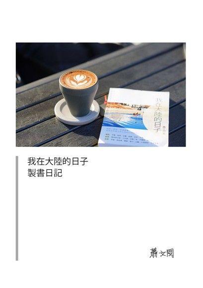 chinaebook64_2