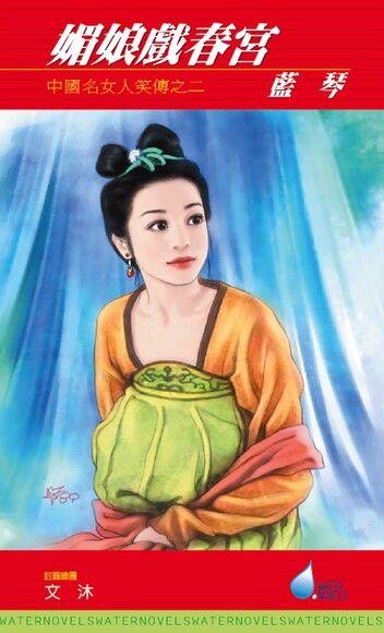 媚娘戲春宮~中國名女人笑傳之二