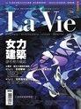 La_Vie_No.84_2011/4月號