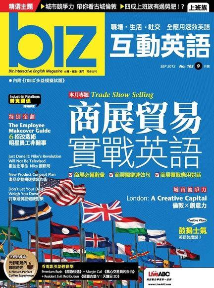 biz互動英語 09月號/2012 第105期