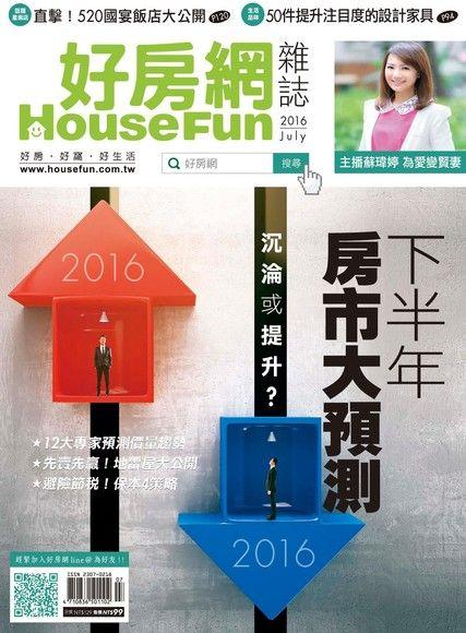好房網雜誌 07月號/2016 第36期