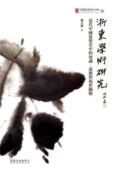 浙東學術研究