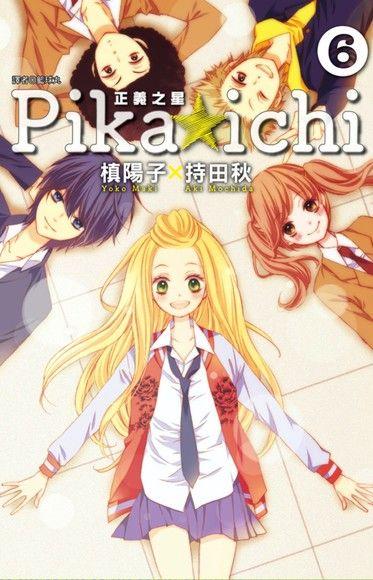 PIKA☆ICHI-正義之星(6)